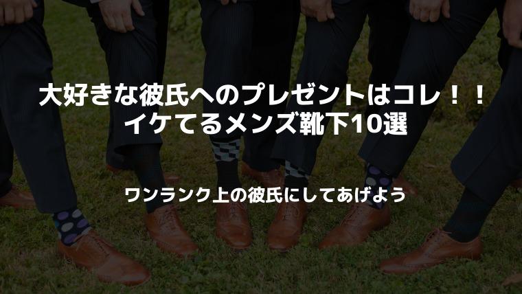men's靴下