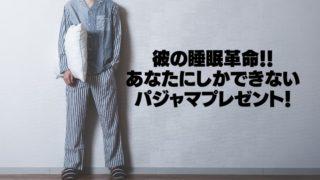 men'sパジャマ