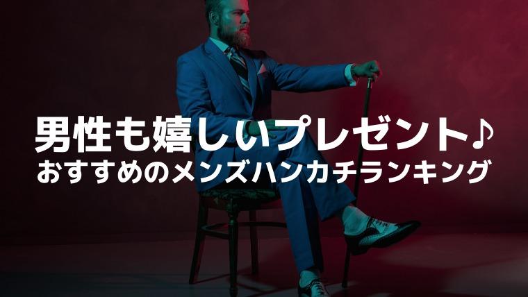 【最新版】男性へのプレゼントはコレ♪おすすめのメンズハンカチ10選