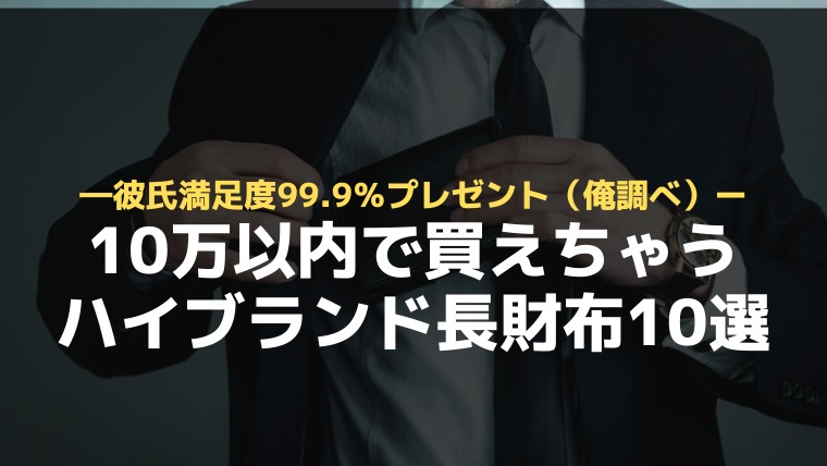 彼氏満足度99.9%のプレゼント!(俺調べ)|10万以内で買えちゃうハイブランド長財布10選